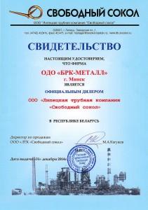 sertifdil